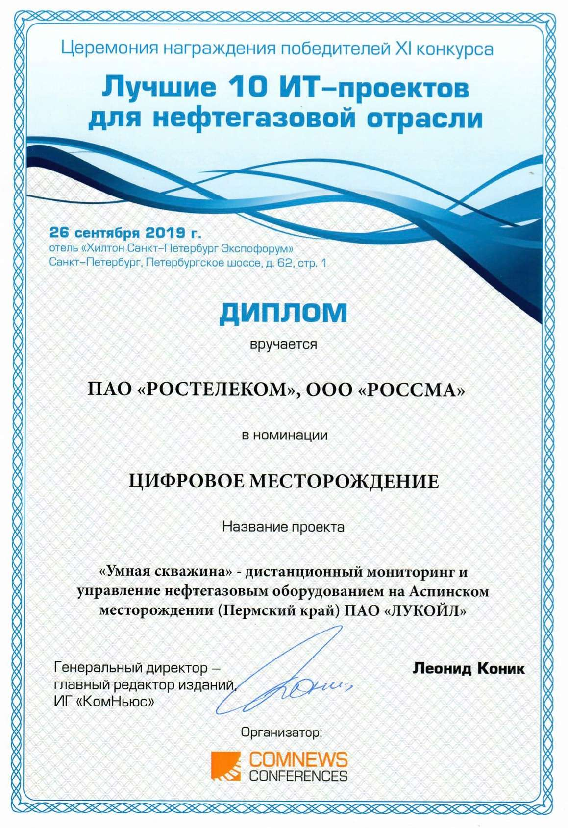 The project of ROSSMA company entered the TOP-10 Best IT Projects for Oil and Gas Industry