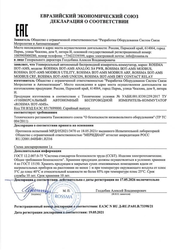 Декларация EAC о безопасности низковольтного оборудования