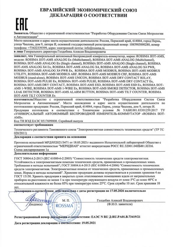Декларация EAC о соответствии