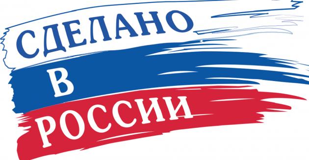 Компания РОССМА получила заключение о происхождении производимого оборудования в России